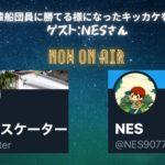 【第一回】トレードの成績と人間性は比例する説【ゲスト:NESさん】